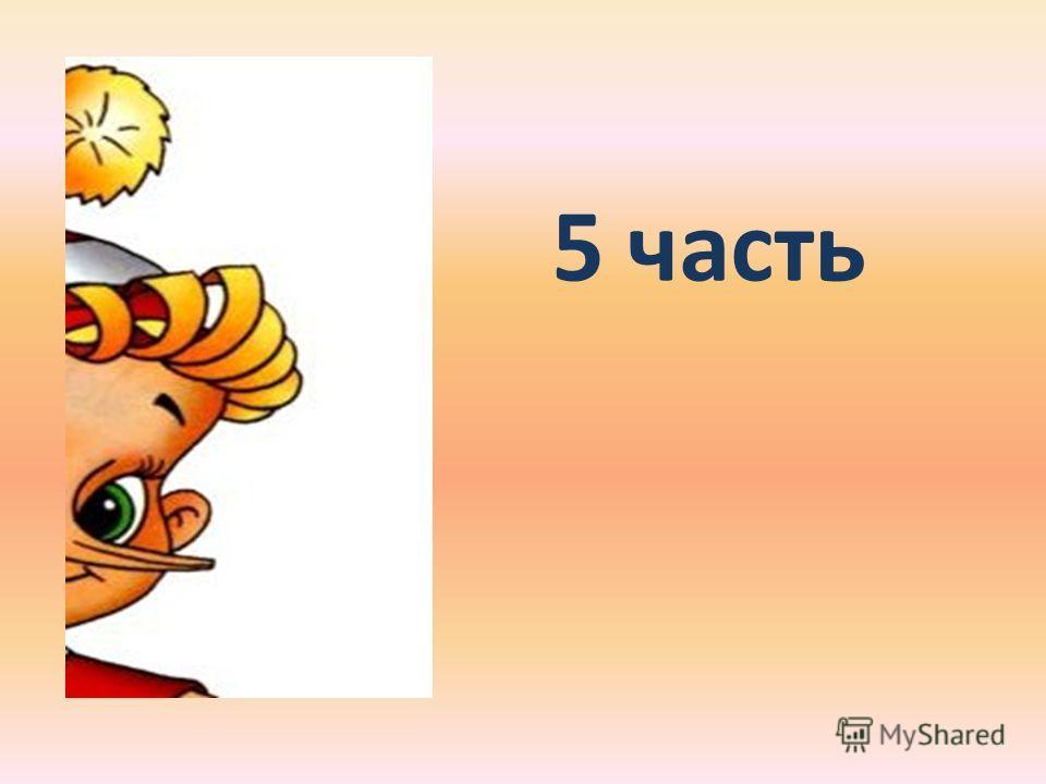5 часть