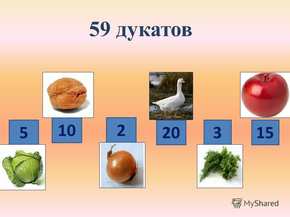 2 203155 10 59 дукатов