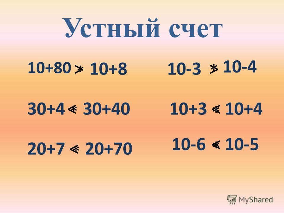 Устный счет 10+80 10+810-3 10-4 30+430+40 20+720+70 10+4 10-610-5 * * * * 10+3 * * < > < > <