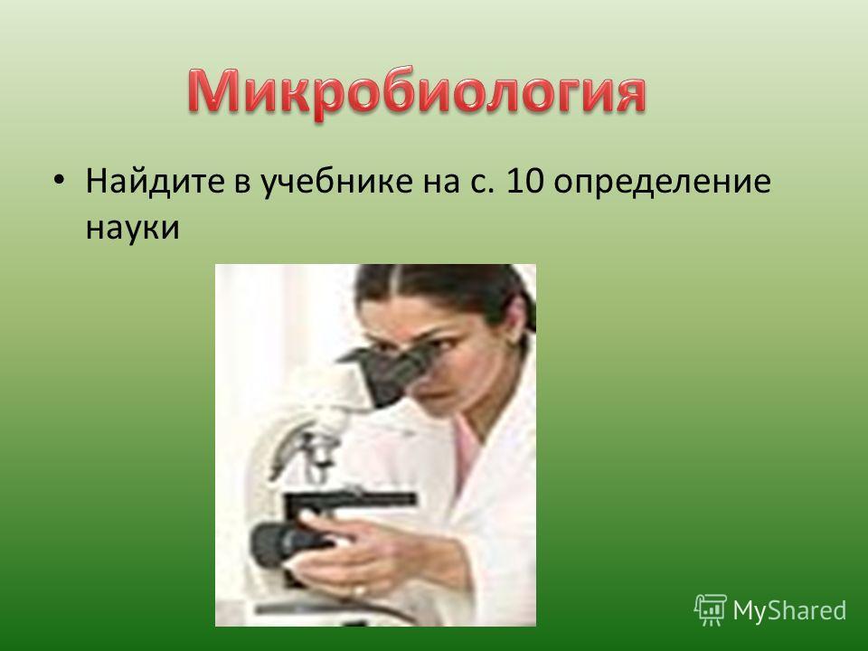Найдите в учебнике на с. 10 определение науки