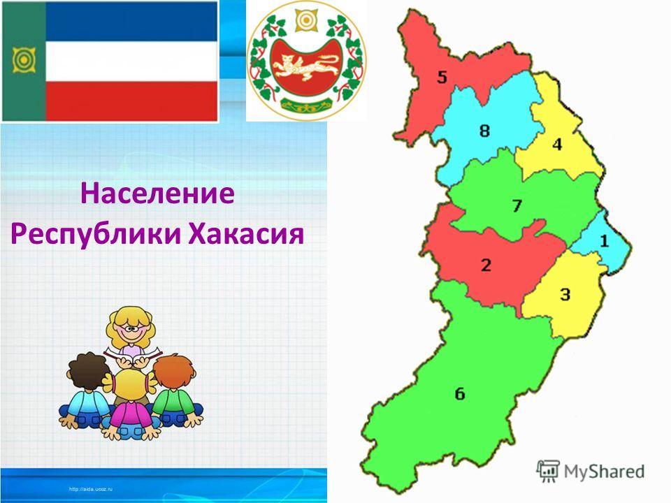 Население Республики Хакасия