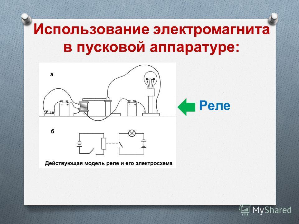 Использование электромагнита в пусковой аппаратуре : Реле