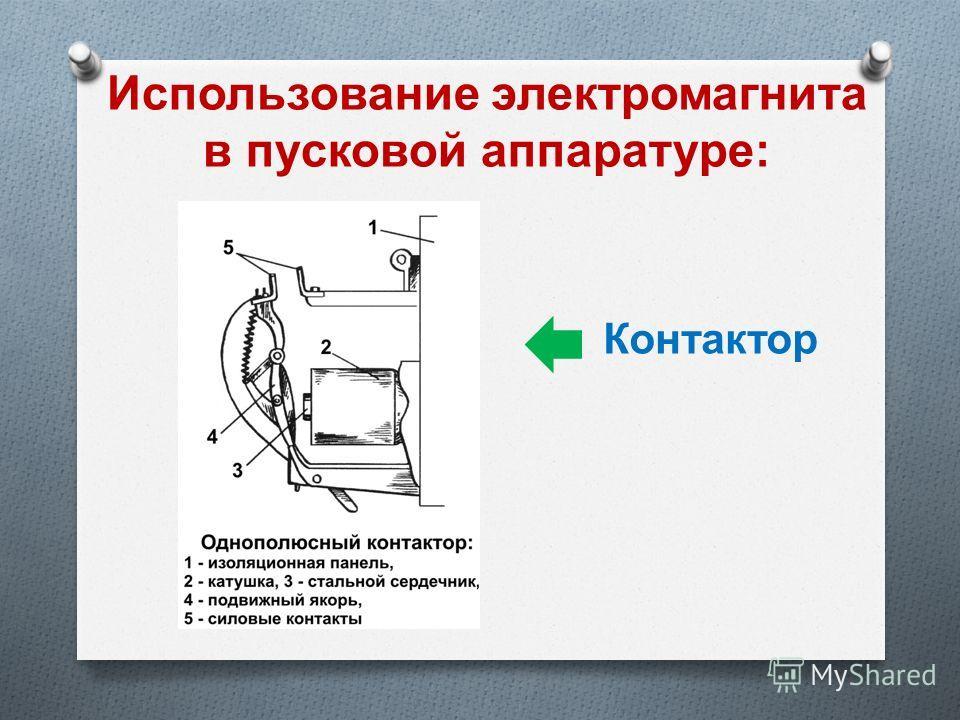 Использование электромагнита в пусковой аппаратуре : Контактор