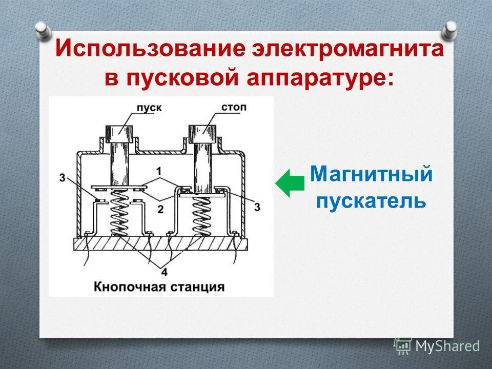 Использование электромагнита в пусковой аппаратуре : Магнитный пускатель