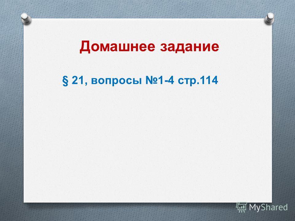 Домашнее задание § 21, вопросы 1-4 стр.114