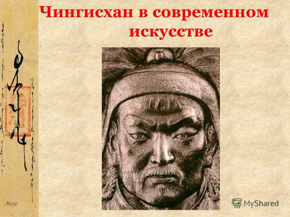 Чингисхан в современном искусстве