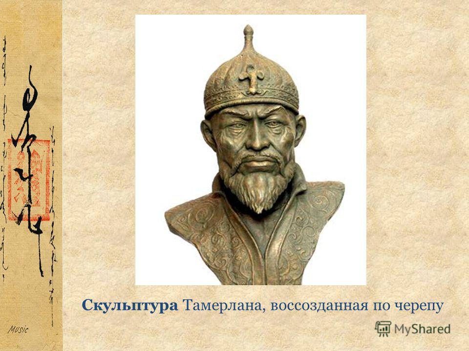 Скульптура Тамерлана, воссозданная по черепу