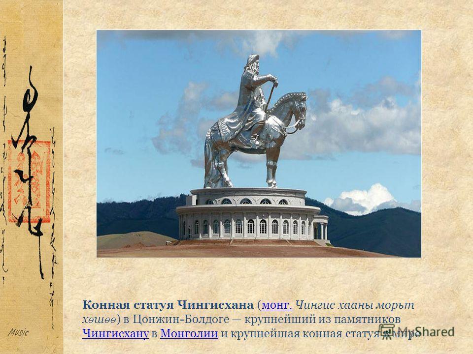 Конная статуя Чингисхана (монг. Чингис хааны морьт х ө ш өө ) в Цонжин-Болдоге крупнейший из памятников Чингисхану в Монголии и крупнейшая конная статуя в миремонг. ЧингисхануМонголии