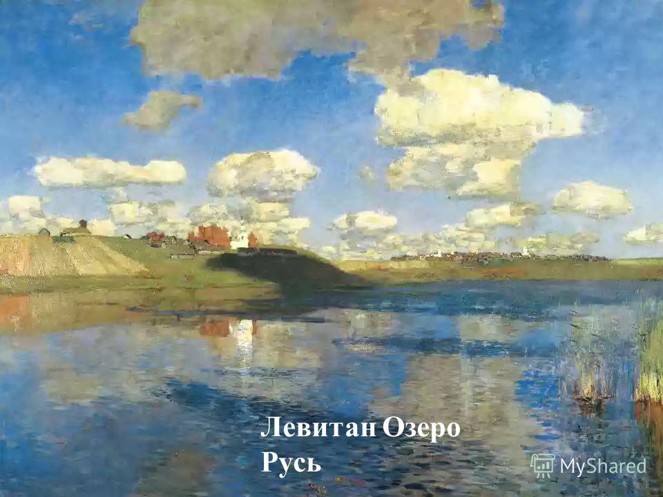 Левитан Озеро Русь