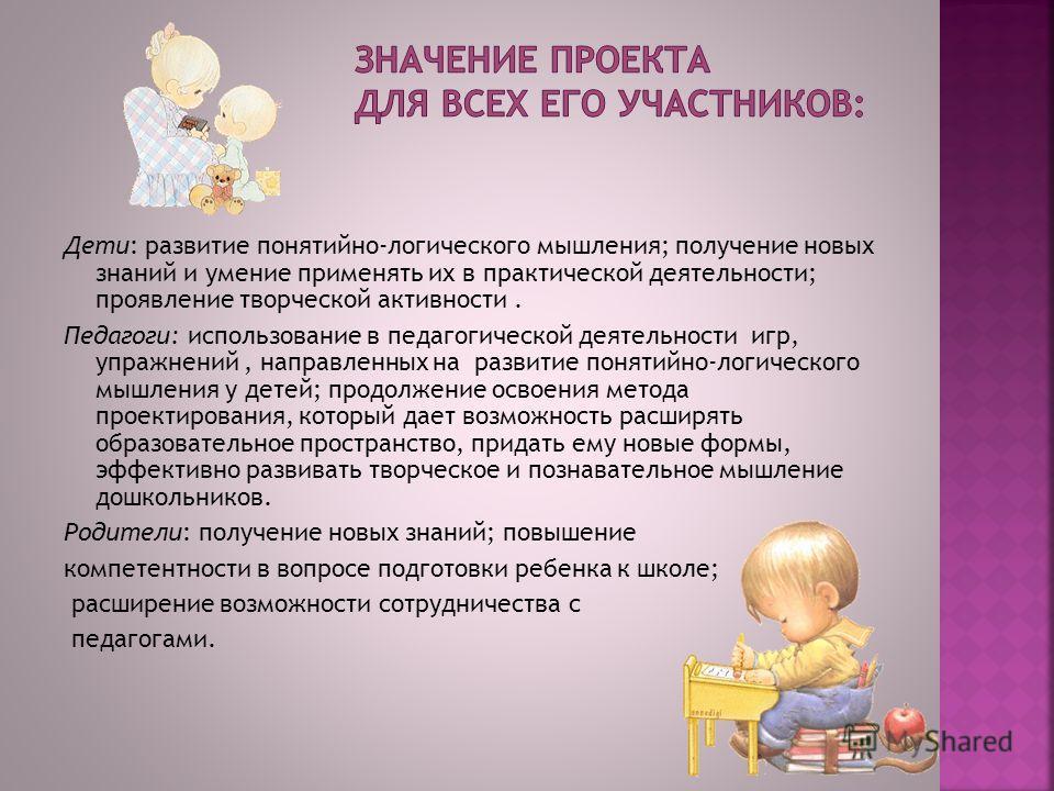 Дети: развитие понятийно-логического мышления; получение новых знаний и умение применять их в практической деятельности; проявление творческой активности. Педагоги: использование в педагогической деятельности игр, упражнений, направленных на развитие