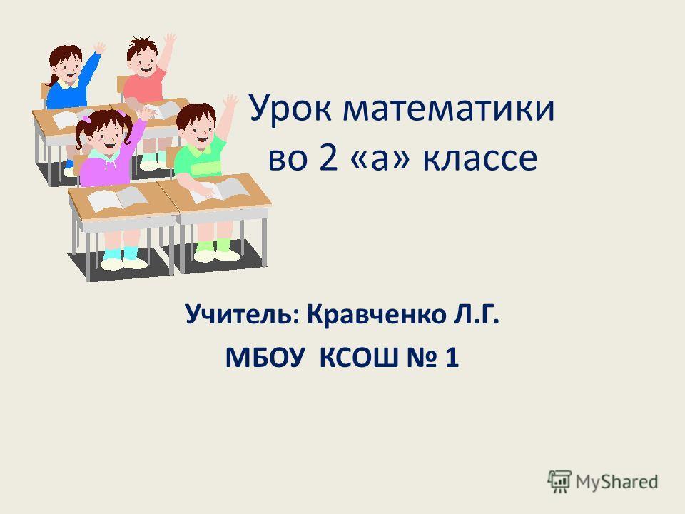 Урок математики во 2 «а» классе Учитель: Кравченко Л.Г. МБОУ КСОШ 1
