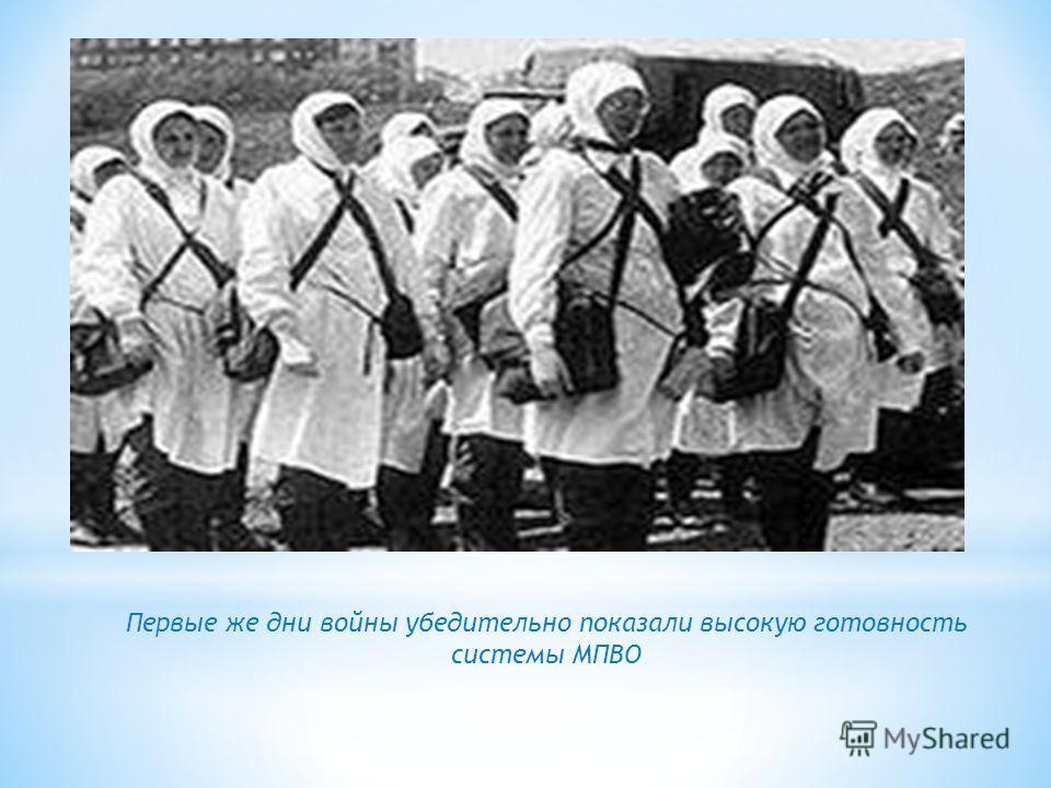 Первые же дни войны убедительно показали высокую готовность системы МПВО