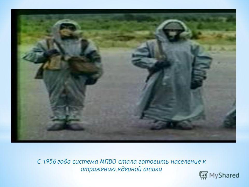 С 1956 года система МПВО стала готовить население к отражению ядерной атаки