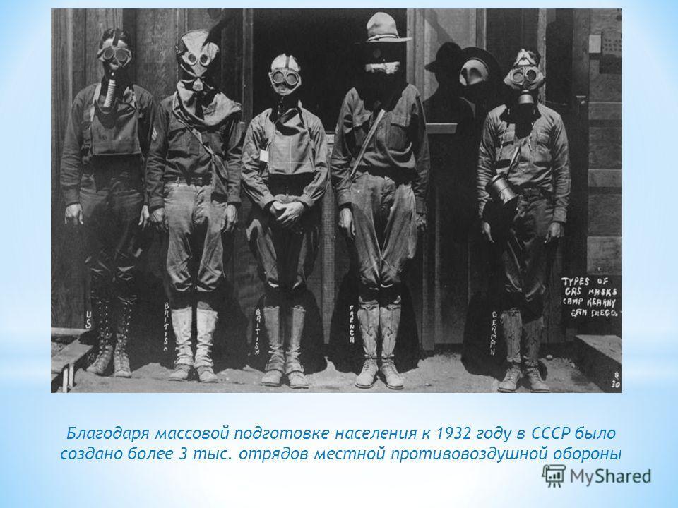 Благодаря массовой подготовке населения к 1932 году в СССР было создано более 3 тыс. отрядов местной противовоздушной обороны