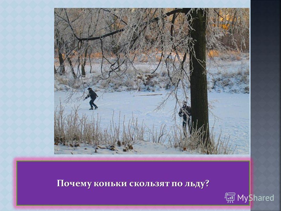 Почему коньки скользят по льду?