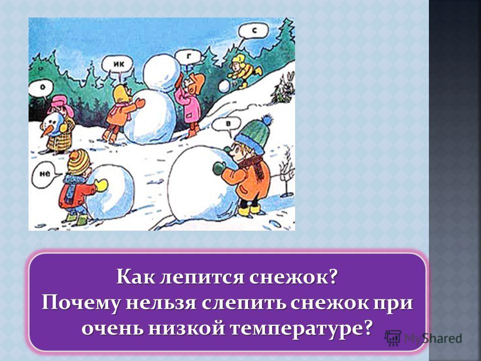 Как лепится снежок? Почему нельзя слепить снежок при очень низкой температуре?
