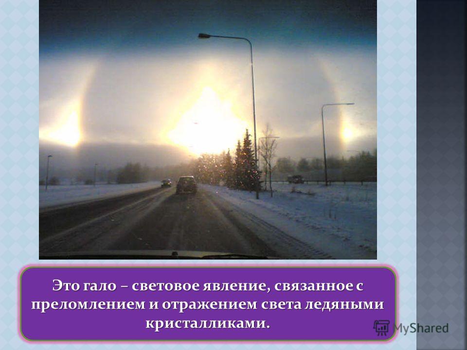 Это гало – световое явление, связанное с преломлением и отражением света ледяными кристалликами.