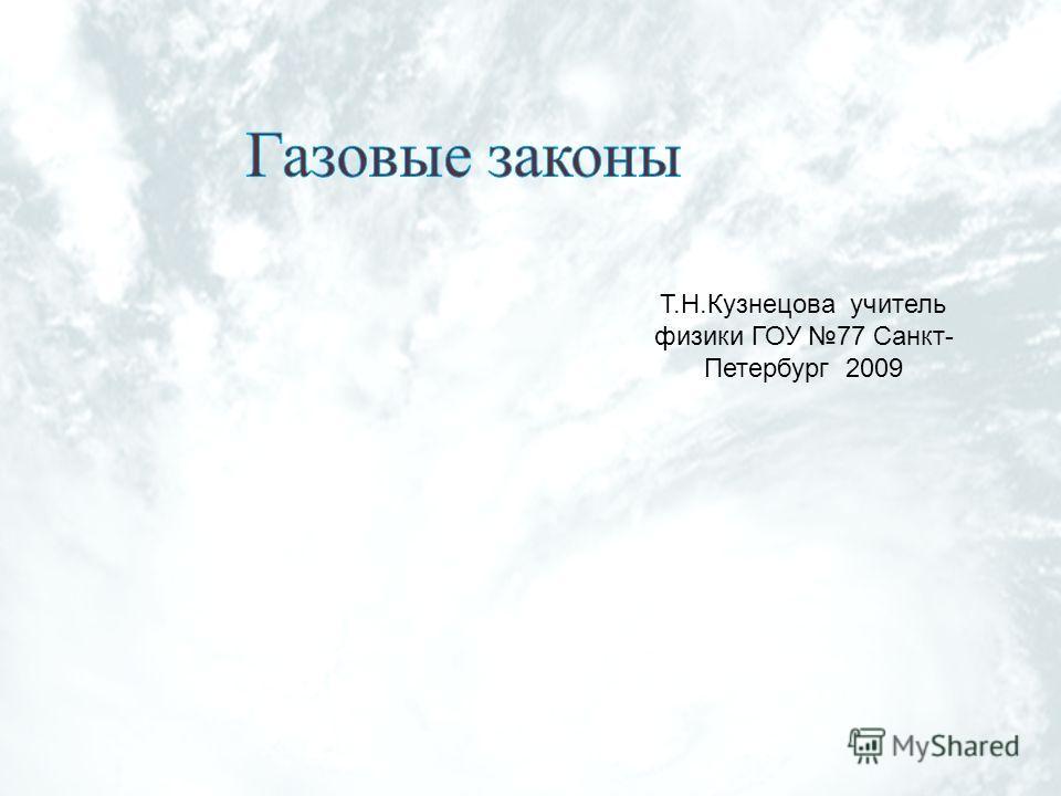 Т.Н.Кузнецова учитель физики ГОУ 77 Санкт- Петербург 2009