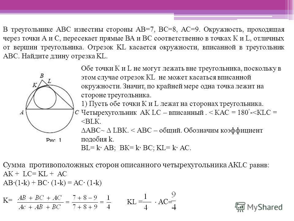 В треугольнике АВС известны стороны АВ=7, ВС=8, АС=9. Окружность, проходящая через точки А и С, пересекает прямые ВА и ВС соответственно в точках К и L, отличных от вершин треугольника. Отрезок KL касается окружности, вписанной в треугольник АВС. Най