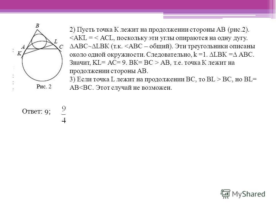 2) Пусть точка К лежит на продолжении стороны АВ (рис.2). АВ, т.е. точка К лежит на продолжении стороны АВ. 3) Если точка L лежит на продолжении ВС, то ВL > ВС, но ВL= АВ