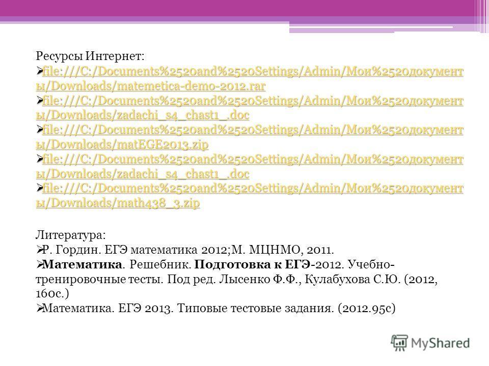 Ресурсы Интернет: file:///C:/Documents%2520and%2520Settings/Admin/Мои%2520документ ы/Downloads/matemetica-demo-2012.rar file:///C:/Documents%2520and%2520Settings/Admin/Мои%2520документ ы/Downloads/matemetica-demo-2012.rar file:///C:/Documents%2520and