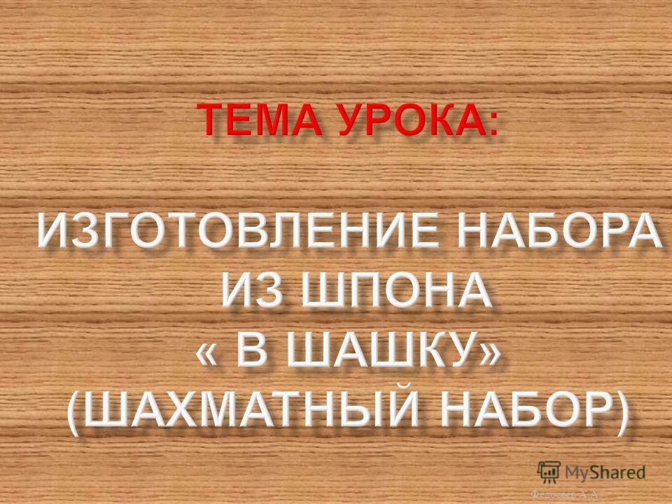 Федосеев А. А.