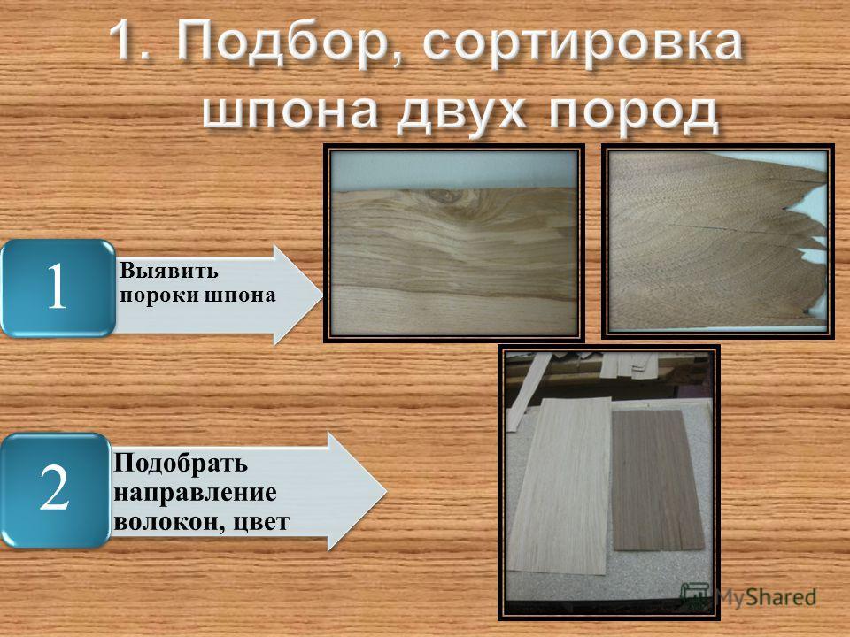 Выявить пороки шпона 1 Подобрать направление волокон, цвет 2