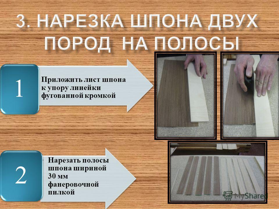 Приложить лист шпона к упору линейки фугованной кромкой 1 Нарезать полосы шпона шириной 30 мм фанеровочной пилкой 2