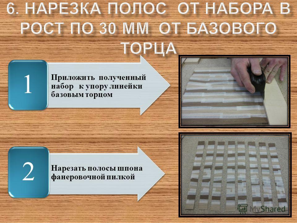 Приложить полученный набор к упору линейки базовым торцом 1 Нарезать полосы шпона фанеровочной пилкой 2