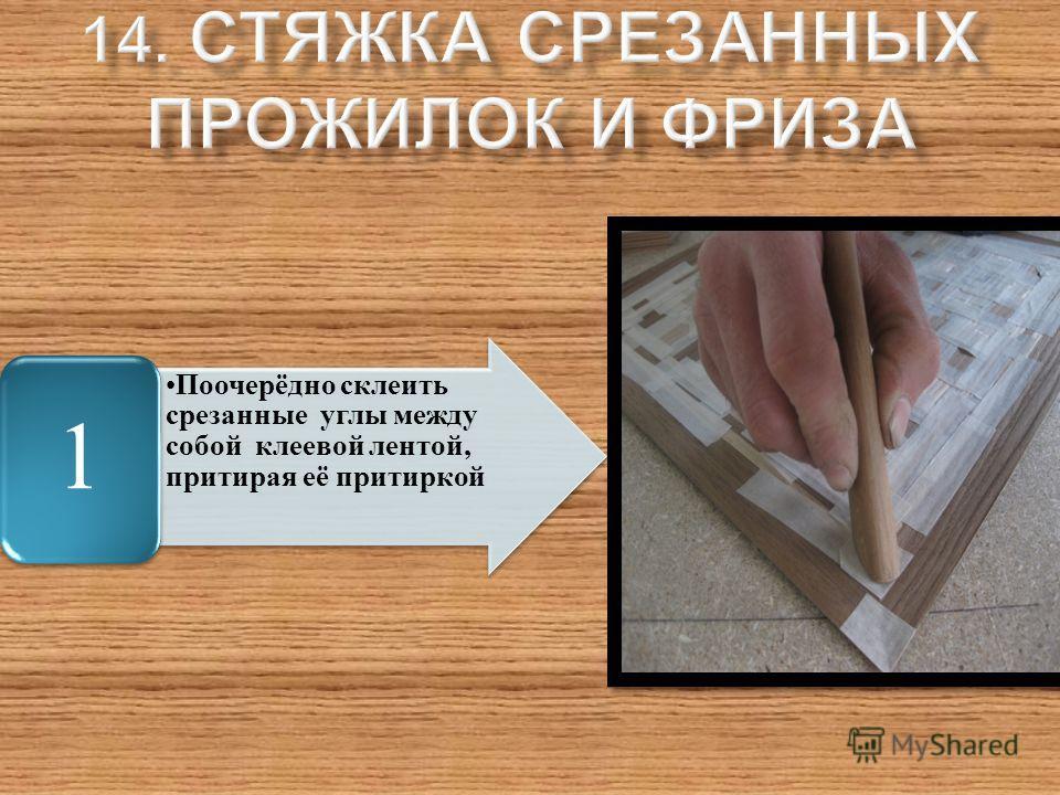 Поочерёдно склеить срезанные углы между собой клеевой лентой, притирая её притиркой 1