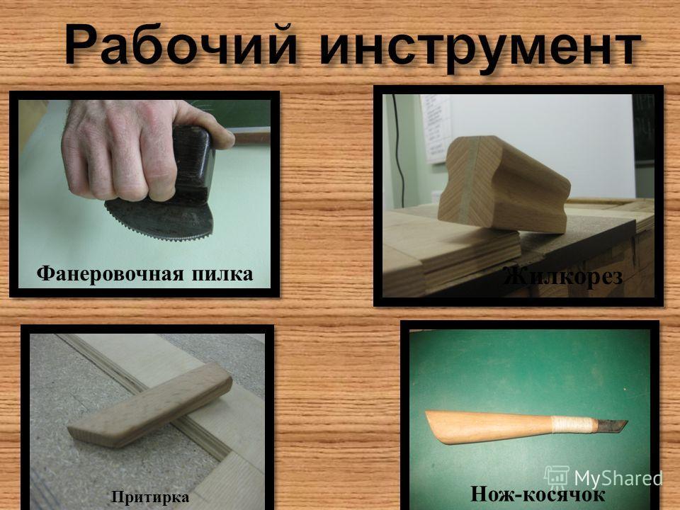 Фанеровочная пилка Жилкорез Нож - косячок Притирка