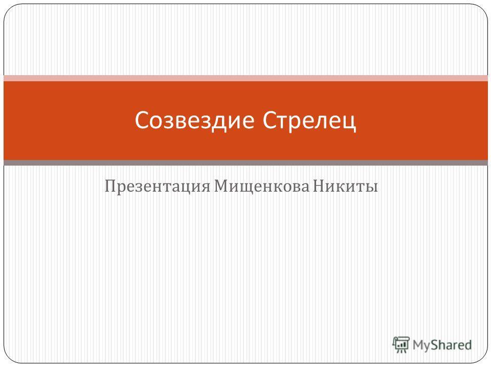 Презентация Мищенкова Никиты Созвездие Стрелец