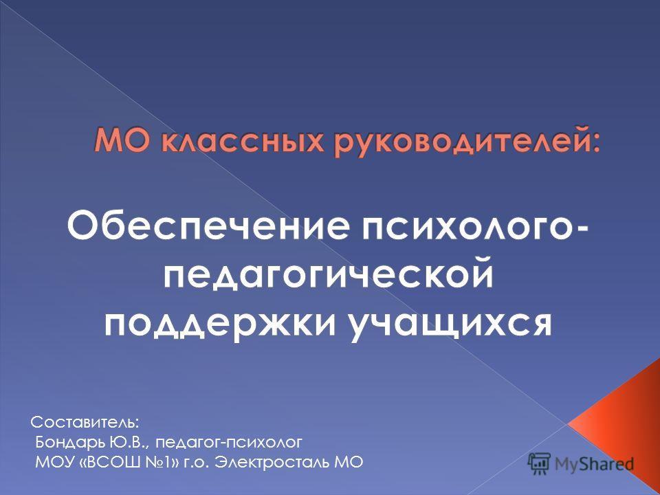 Составитель: Бондарь Ю.В., педагог-психолог МОУ «ВСОШ 1» г.о. Электросталь МО