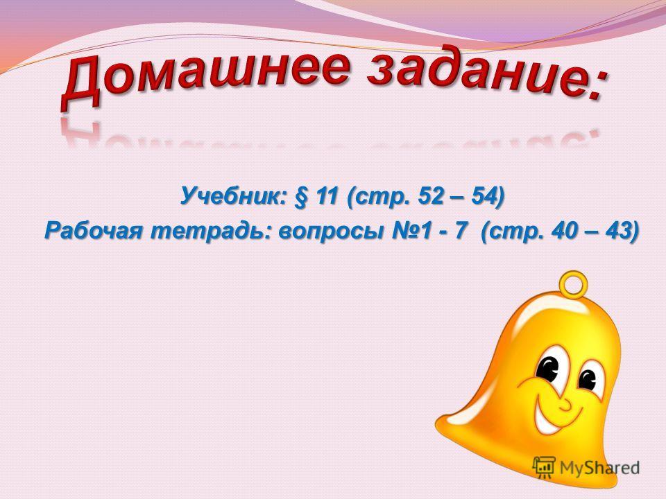 План: 1) По числу и составу исходных веществ и продуктов реакции (р.с., р.р., р.з., р.о.) 2) По изменению степеней окисления атомов ( ОВР и не ОВР) 3) По направлению (обратимые и необратимые) 4) По тепловому эффекту (экзотермические и эндотермические
