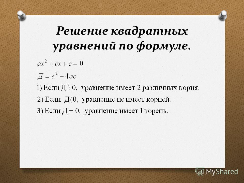 Решение квадратных уравнений по формуле.