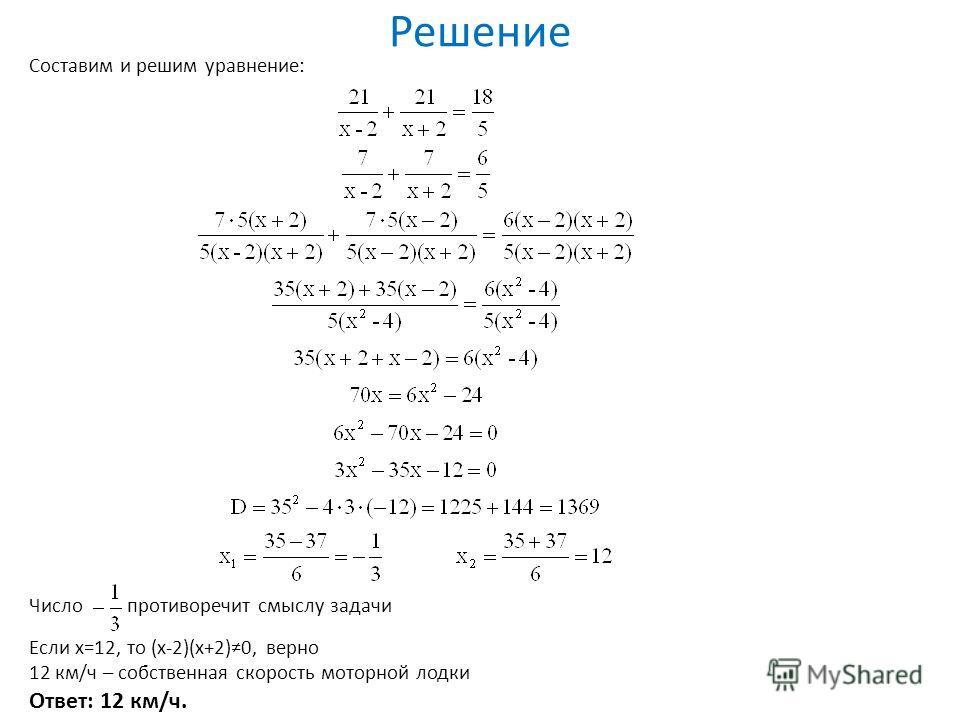 Решение Составим и решим уравнение: Число противоречит смыслу задачи Если х=12, то (х-2)(х+2)0, верно 12 км/ч – собственная скорость моторной лодки Ответ: 12 км/ч.