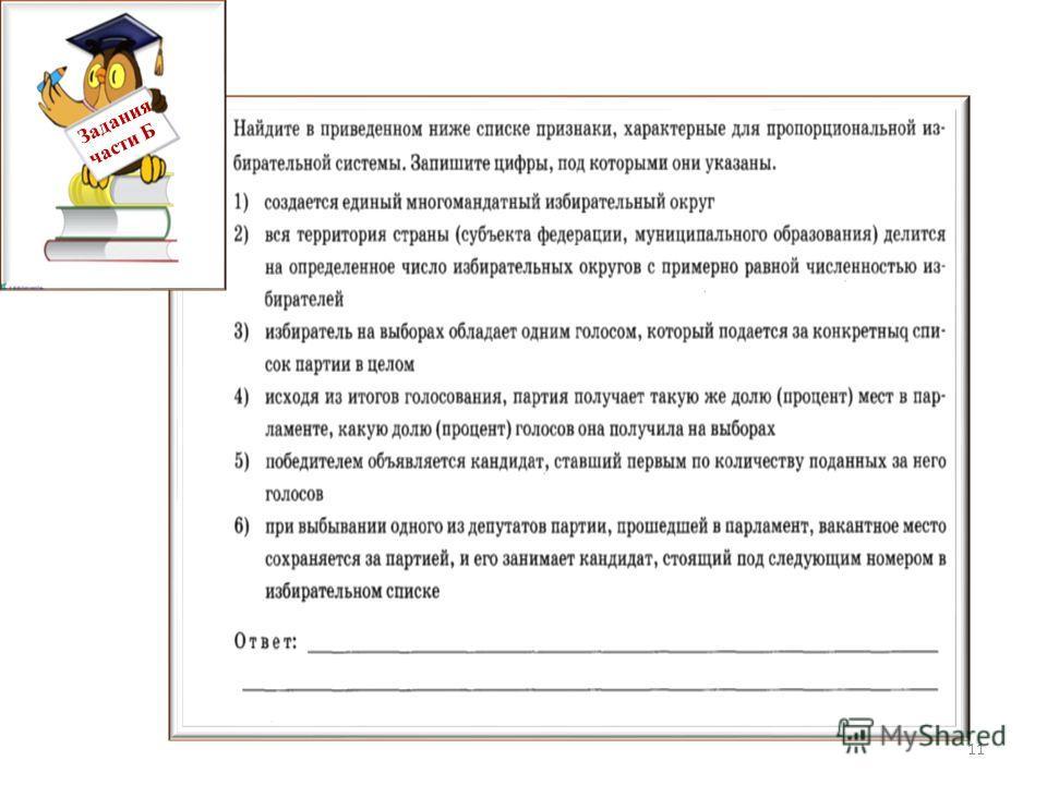 Задания части Б 11