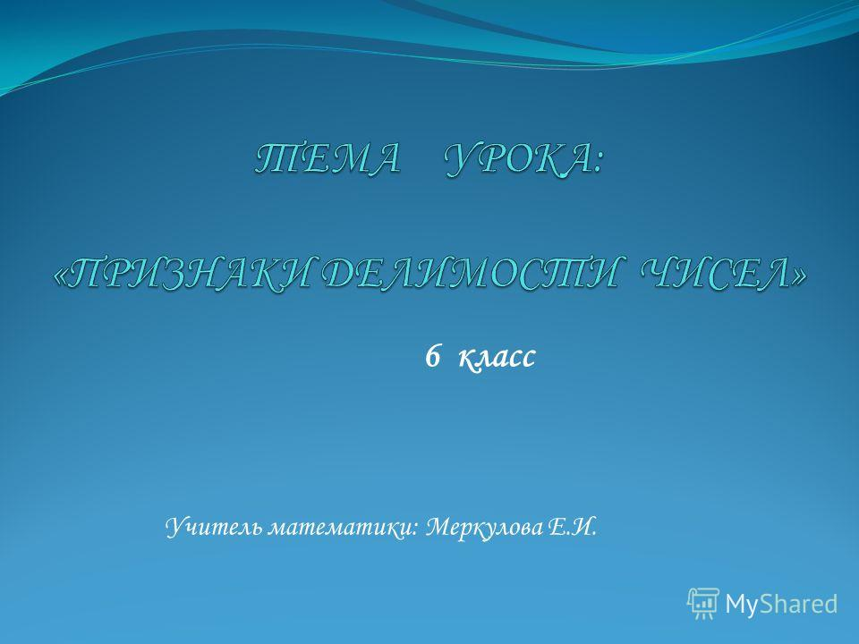 6 класс Учитель математики: Меркулова Е.И.