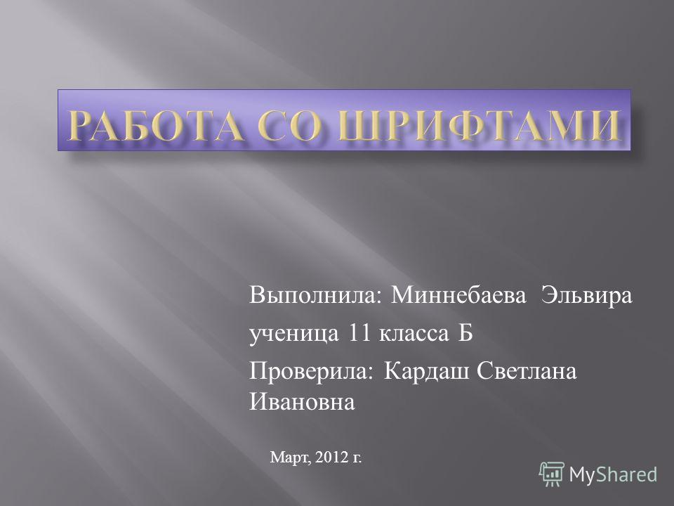 Выполнила : Миннебаева Эльвира ученица 11 класса Б Проверила : Кардаш Светлана Ивановна Март, 2012 г.