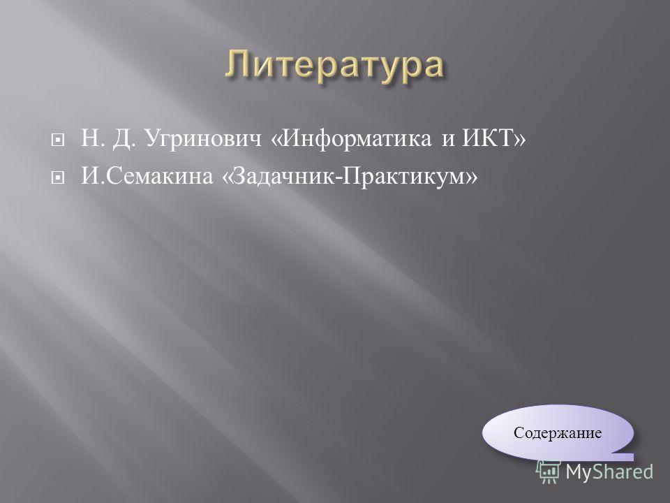 Н. Д. Угринович « Информатика и ИКТ » И. Семакина « Задачник - Практикум » Содержание