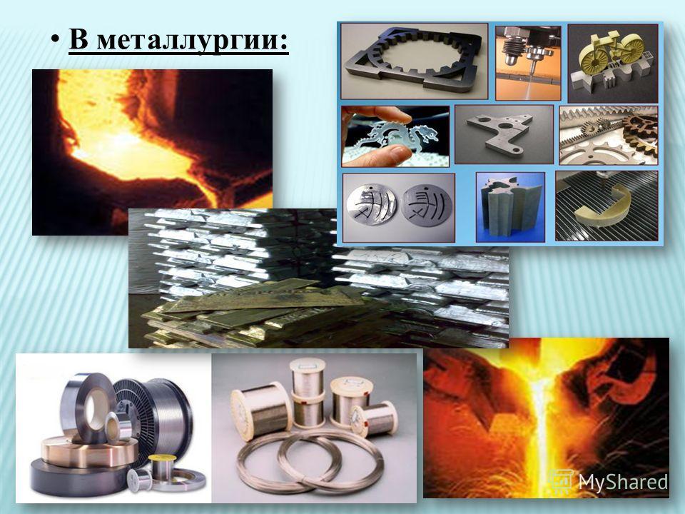 В металлургии: