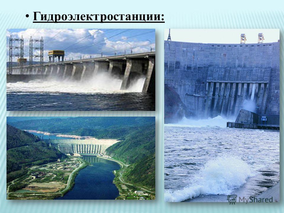 Гидроэлектростанции: