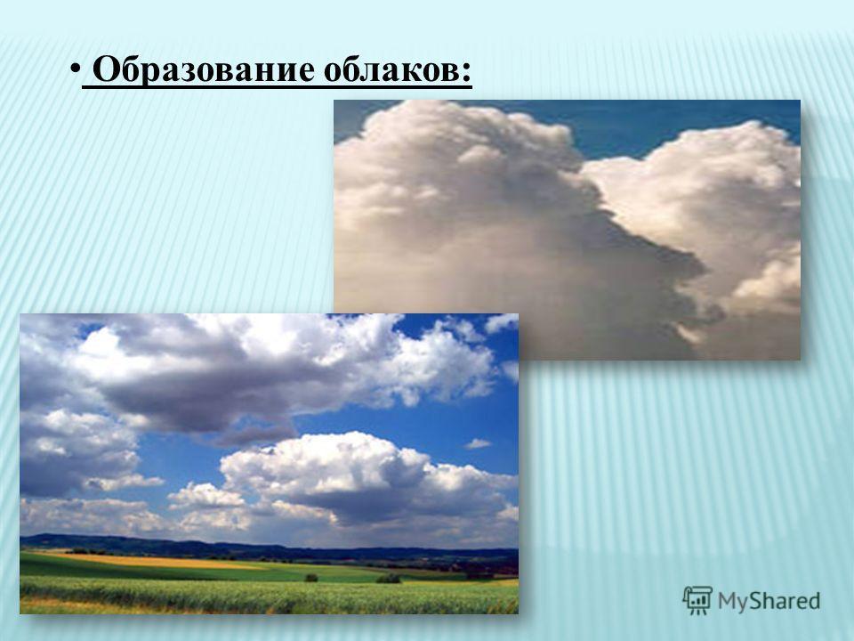 Образование облаков: