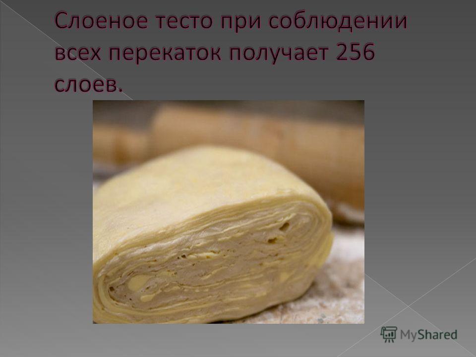 Этот процесс называют 'тюрнированием'. Его нужно повторить 4 или 5 раз. Однако тесто необходимо каждый раз ставить на холод, чтобы слои не слипались. В пласт нужной толщины тесто раскатывают непосредственно перед выпеканием.