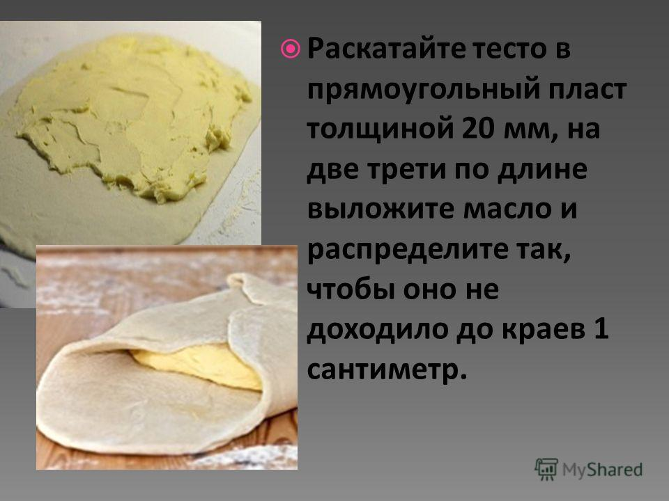 Расплющите масляное тесто между двумя слоями пленки или пергамента и положите на те же 15 минут в холодильник.