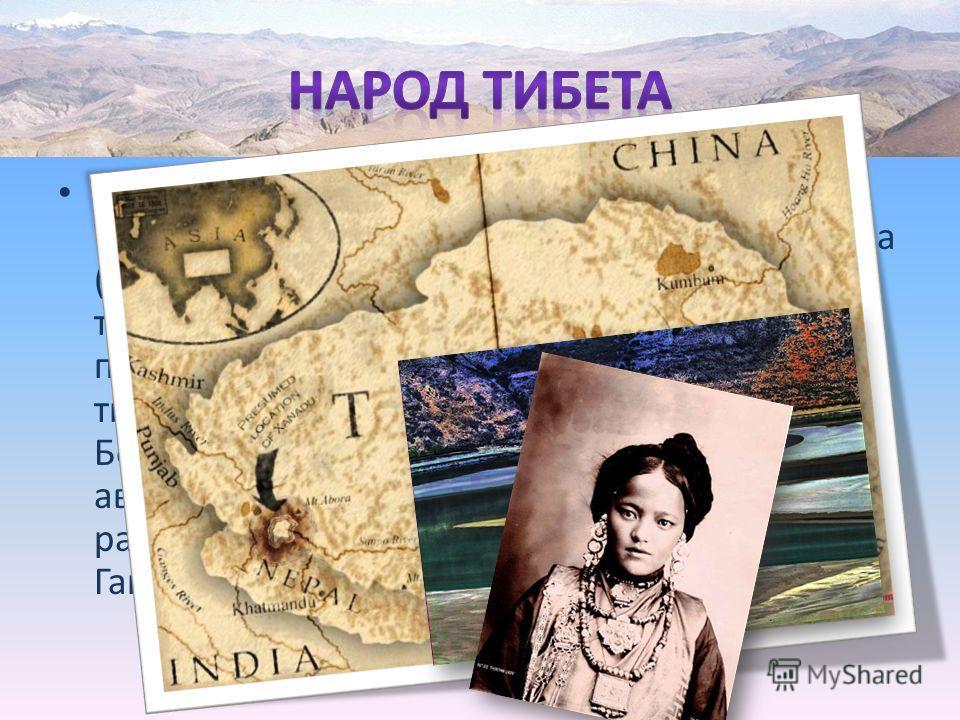 Тибетцы – коренной народ Тибета, населяющий долину реки Брахмапутра (Цангпо) с незапамятных времен: предки тибетцев жили в этих землях еще в эпохи палеолита и неолита. Общая численность тибетцев, проживающих в КНР, – около 5 млн. Больше половины из н