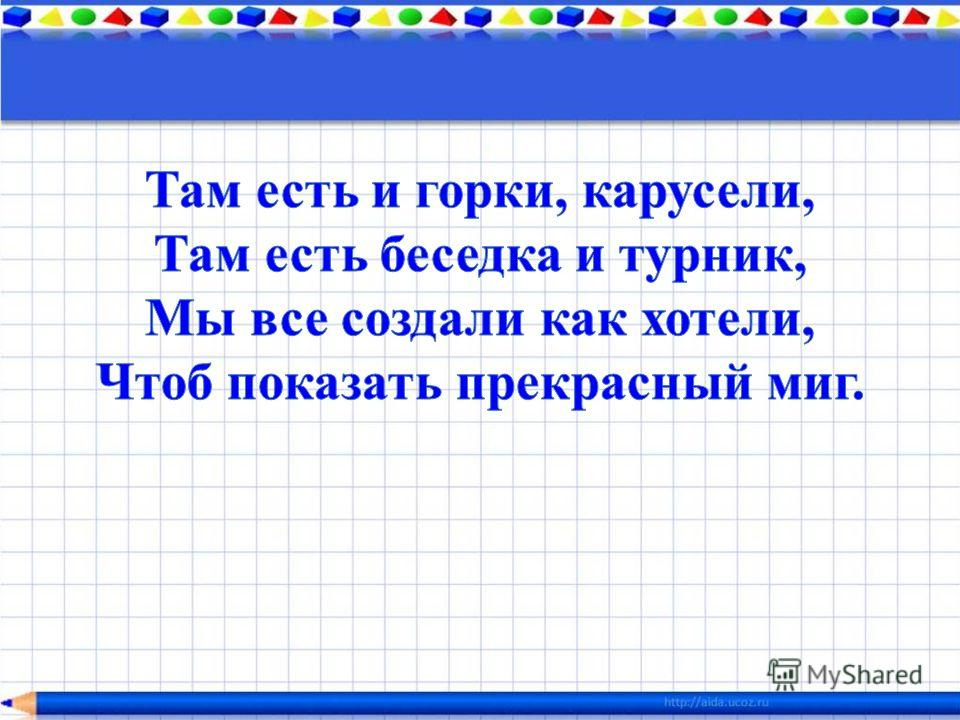 Презентацию подготовила Галанскова Н.Е. воспитатель МАДОУ 11 «Ромашка» Презентация опубликована на сайте - viki.rdf.ru