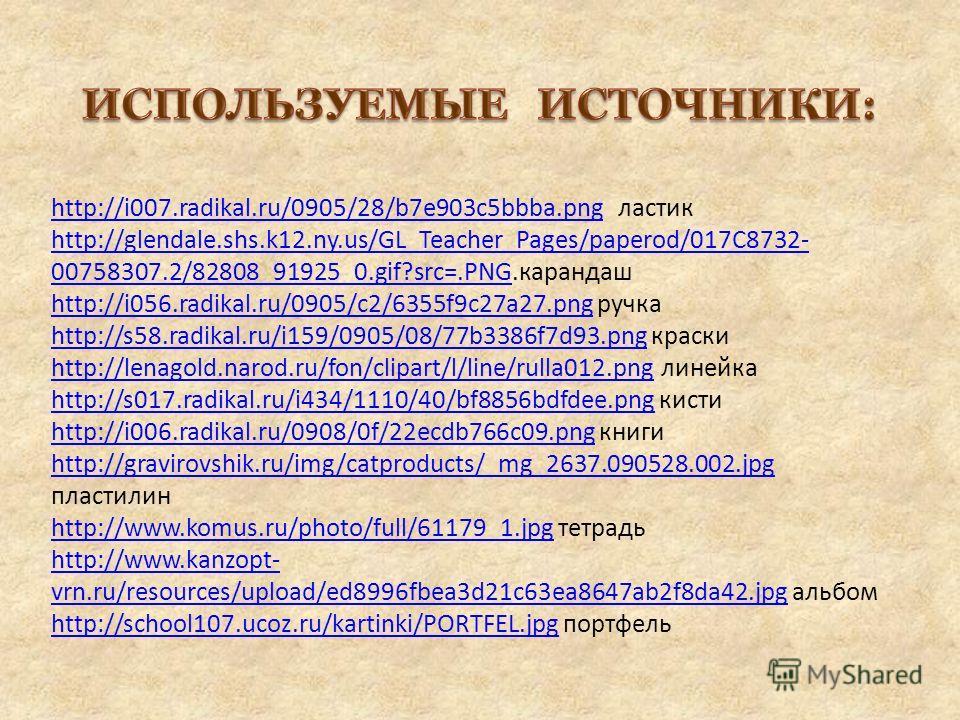 http://i007.radikal.ru/0905/28/b7e903c5bbba.pnghttp://i007.radikal.ru/0905/28/b7e903c5bbba.png ластик http://glendale.shs.k12.ny.us/GL_Teacher_Pages/paperod/017C8732- 00758307.2/82808_91925_0.gif?src=.PNGhttp://glendale.shs.k12.ny.us/GL_Teacher_Pages