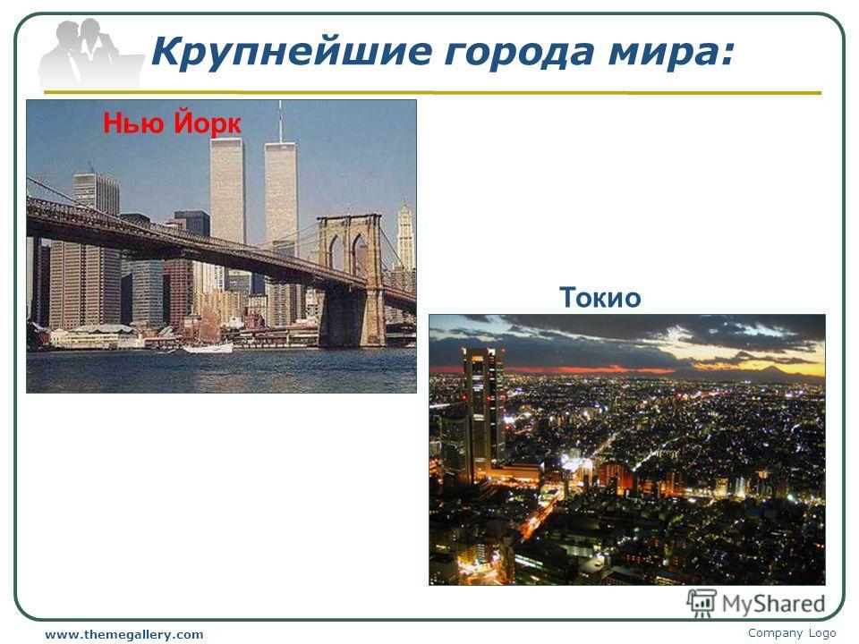Company Logo www.themegallery.com Крупнейшие города мира: Нью Йорк Токио