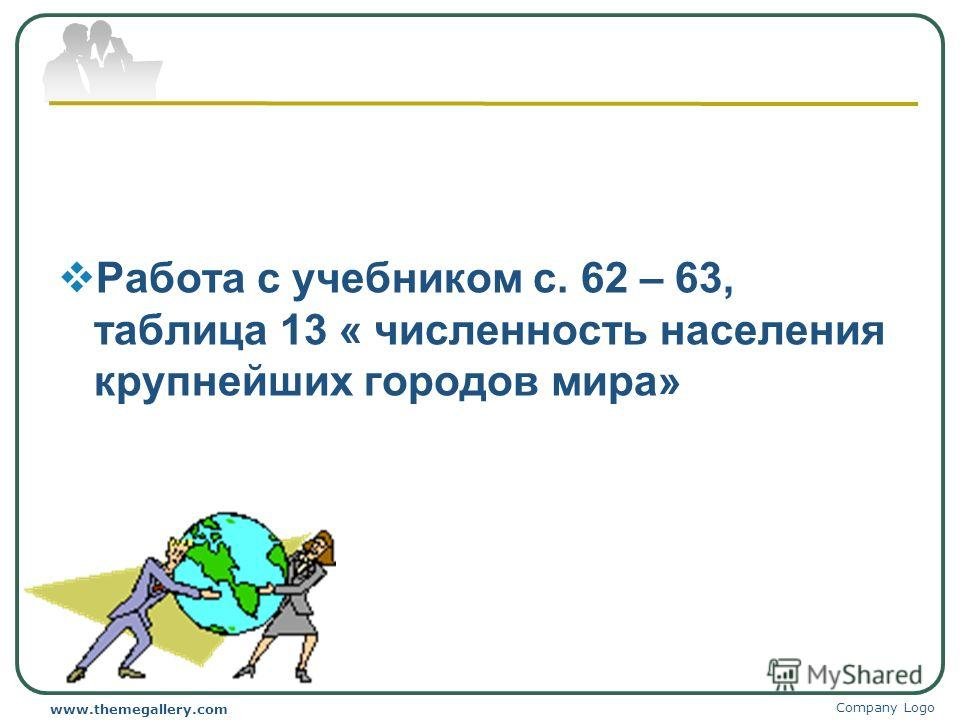 Работа с учебником с. 62 – 63, таблица 13 « численность населения крупнейших городов мира» Company Logo www.themegallery.com